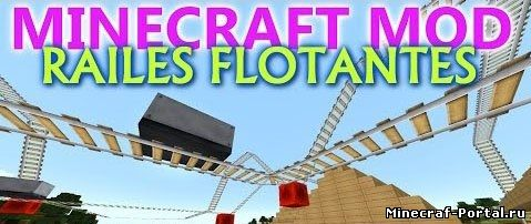 Мод Floatable Rails для minecraft 1.7.2