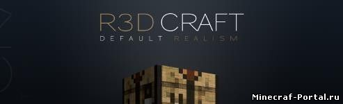 Ресурс-пак R3D.CRAFT: Default Realism для Minecraft 1.7.10/1.7.4/1.7.2/1.6.2