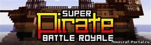 Карта Super Pirate Battle Royale (Морской Бой) для Minecraft 1.7.10/1.7.2/1.6.4/1.6.2/1.5.2