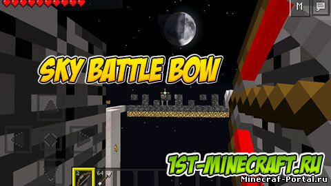 Карта Sky Battle Bow (ПвП)